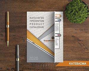 Product Catalog - Κατάλογος προϊόντων Theoprofil